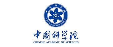 中國科學院(yuan)