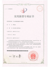全自動連(lian)接器插(cha)拔力測試機專利(li)證書