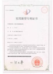 荷重-位移曲線(xian)測試機專利(li)證書