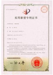 三軸荷重機專利(li)證書