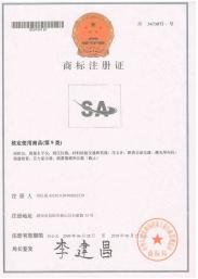 SA商標(biao)注冊證