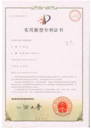 單軸荷重機專利(li)證書