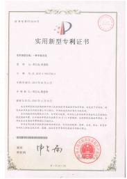 手機夾(jia)具專利(li)證書