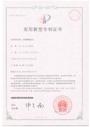 手機側鍵(jian)測試頭專利(li)證書