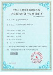 南添(tian)多頭CR測試軟件(jian)V5登記(ji)證書