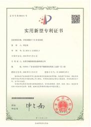 手機側鍵(jian)多工位CR測試機專利(li)證書