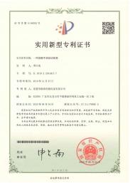 按(an)鍵(jian)手感測試裝置專利(li)證書