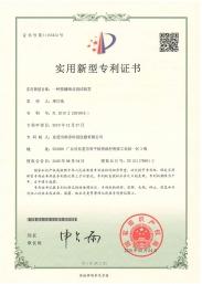 按(an)鍵(jian)峰點(dian)測試裝置專利(li)證書