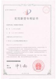 W-6951710手機側鍵(jian)力量測試機專利(li)證書
