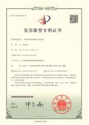 手機單邊側鍵(jian)CR測試機專利(li)證書