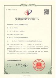 手機雙邊側鍵(jian)CR測試機專利(li)證書